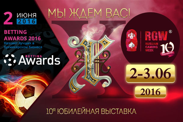 выставка Russian Gaming Week Moscow