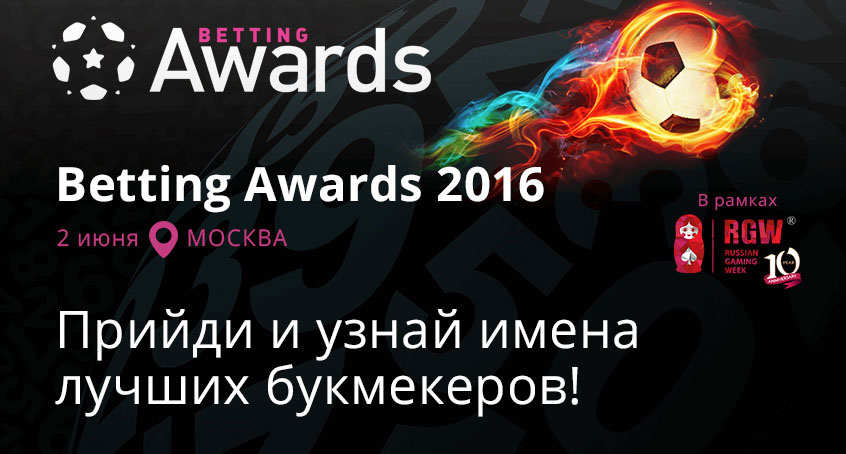 BettingAwards 2016 картинка