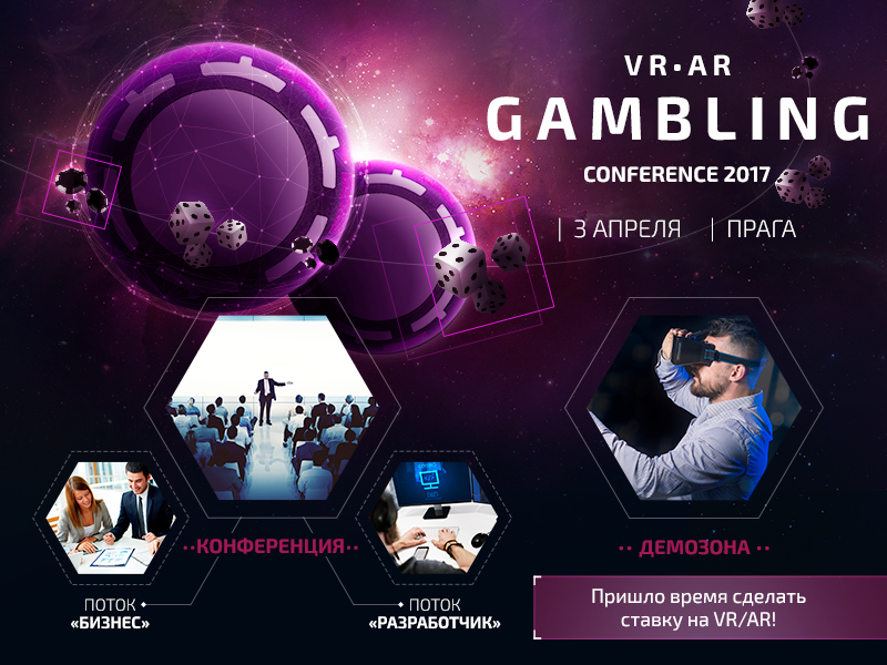 VR/AR Gambling Conference