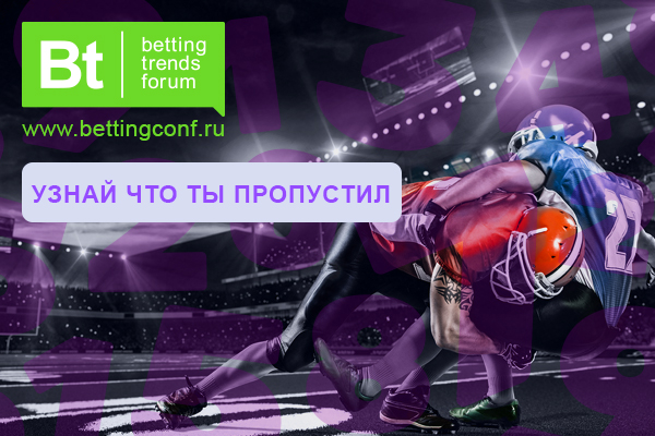Betting Trends Forum 2016