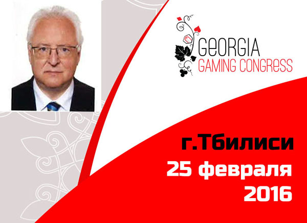 Casinos Austria International, Ричард Лернер, Georgia Gaming Congress, Игорный конгресс Грузия