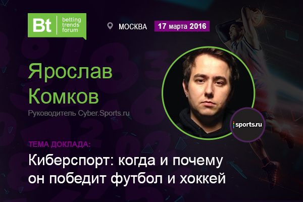 Ярослав Комков Betting Trends Forum